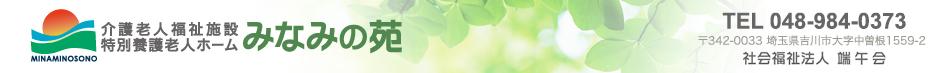 みなみの苑|埼玉県吉川市の特別養護老人ホーム・介護老人福祉施設