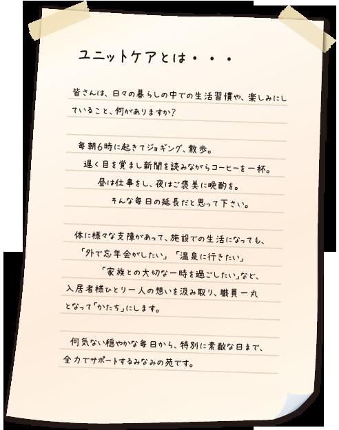 unit_letter